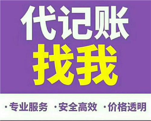 雁塔区知名的公司名称变更 客户至上 西安通税财务咨询供应