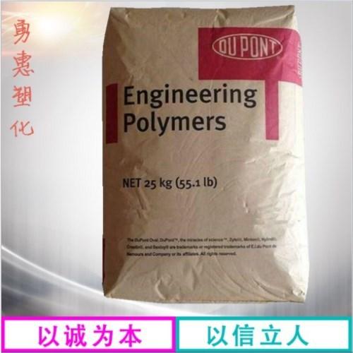 重庆PA66美国杜邦8018 来电咨询「上海勇惠塑化供应」