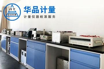 长度温度仪器校准化学仪器力学仪器校准精密仪器校准 中健供