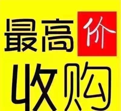上海伍顷专业回收电子元器件、扬声器、喇叭、电磁式扬声器