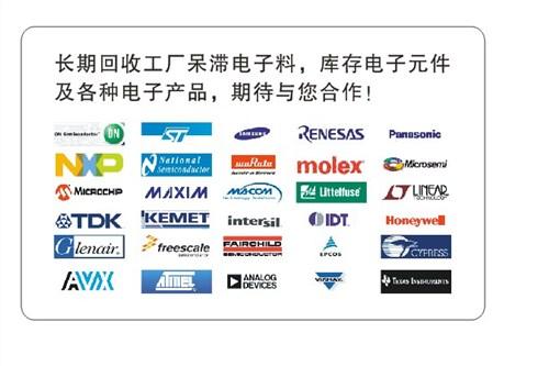 上海伍顷专业回收电子元器件、磁性材料、永磁材料