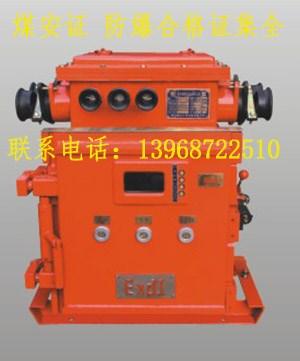 提供温州浦东馈电开关KBZ多少钱浦东矿用供