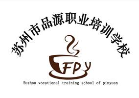 苏州市品源职业培训学校