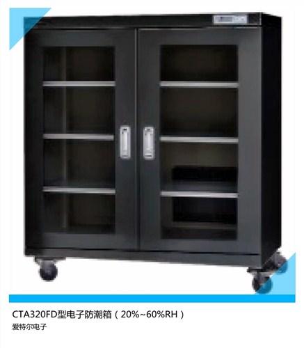 干燥柜防潮箱 电子防潮箱品牌 真空防潮箱 爱特尔供