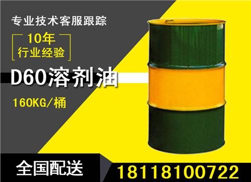 优质环保D60溶剂油 无味 干洗溶剂油 批发车用喷蜡稀释剂