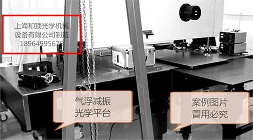 上海减振精密光学平台定制