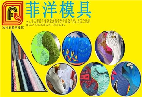 晋江市菲洋模具有限公司