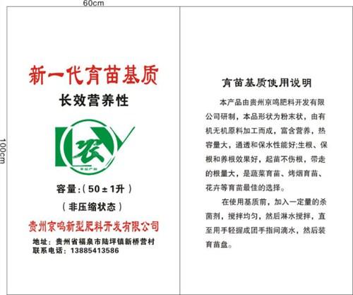 贵阳专用肥生产厂家