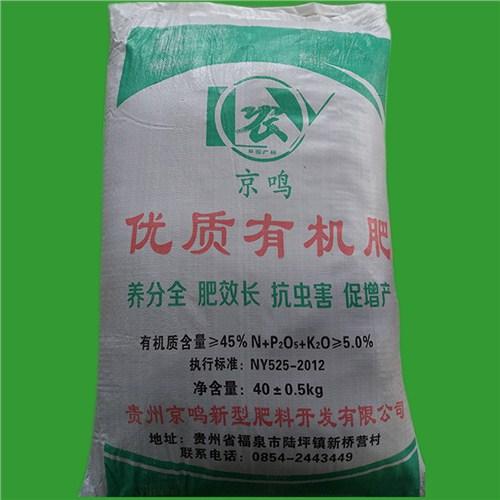 贵阳辣椒专用肥生产厂家