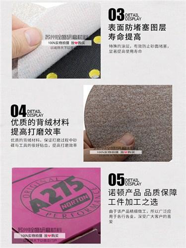 苏州铨盛研磨材料有限公司