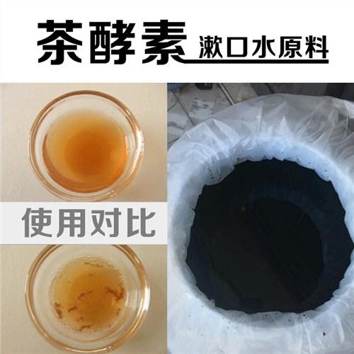 供应福州市福建原料茶酵素批发报价轩博供