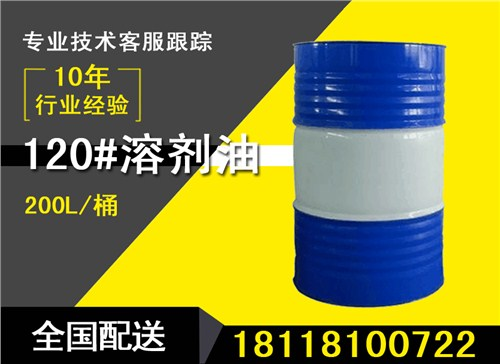 120#溶剂油 国标快干优质橡胶油 工业级油污清洗剂 去渍无残留