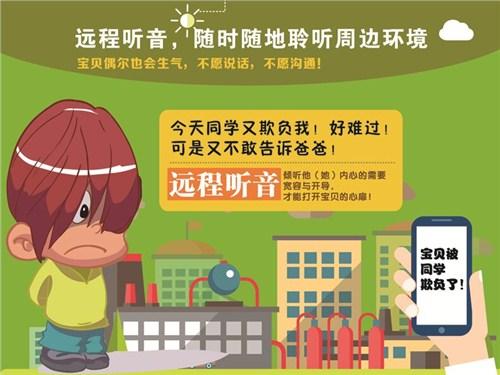 马鞍山销售家校互动 智能学生证「上学啦供」