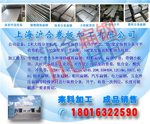 上海热轧卷板加工