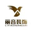 武汉丽音装饰材料工程有限公司