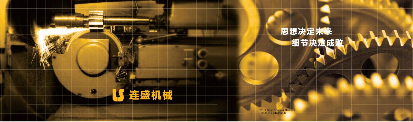 福建省晋江市东石肖下连盛机械配件厂(普通合伙)