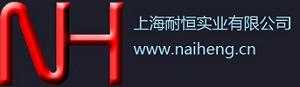上海耐恒实业有限公司