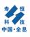 苏州恒寿电子科技有限公司