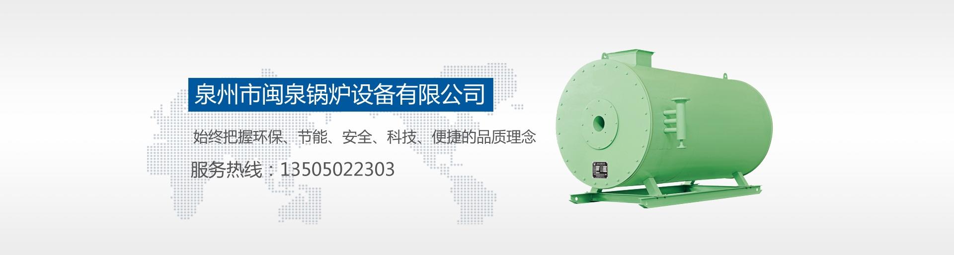 泉州市闽泉锅炉设备有限公司