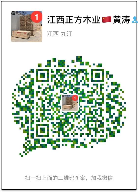 瑞昌市正方木业有限公司