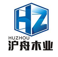 上海浦东沪舟木业有限公司