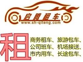 上海启腾汽车租赁服务有限公司