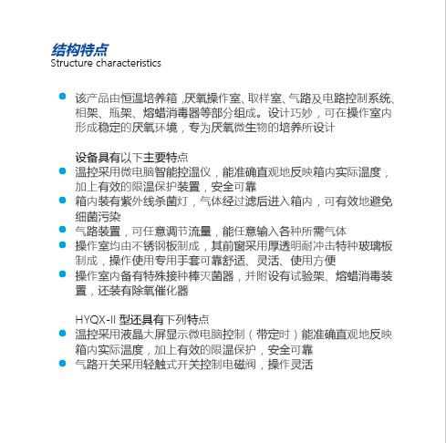 上海口碑好厌氧培养箱,厌氧培养箱