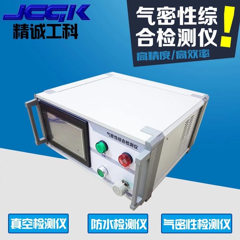 深圳市精诚工科科技有限公司