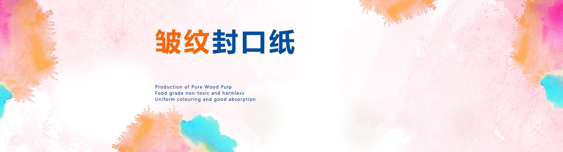 淄博雄风纸品有限公司