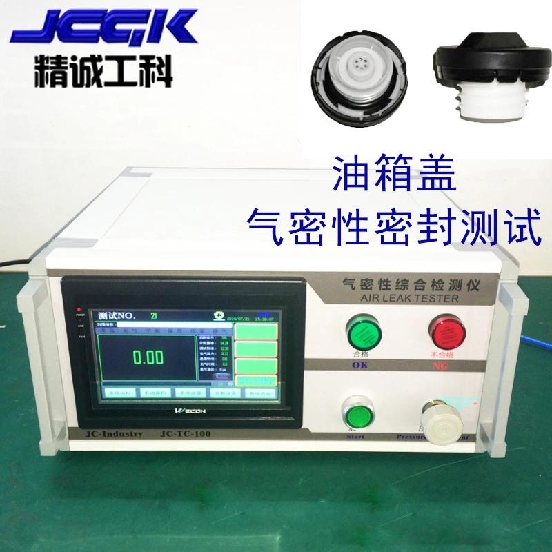 青海专业防水测试仪厂家,防水测试仪