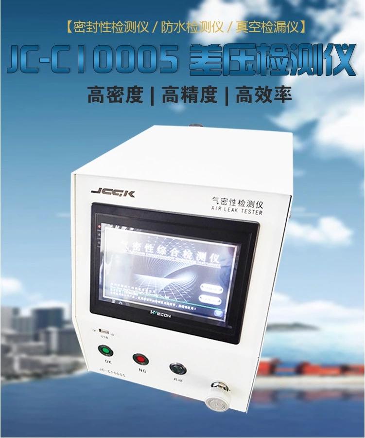 浙江高精度气密性测试仪厂家,气密性测试仪