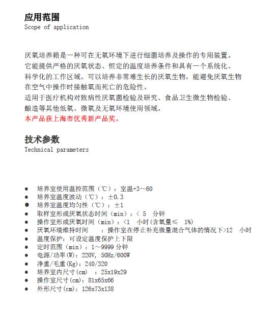 贵州智能厌氧培养箱 诚信服务「达平供应」
