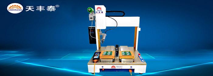 北京全自動焊錫機采購熱線 真誠推薦「天豐泰供應」