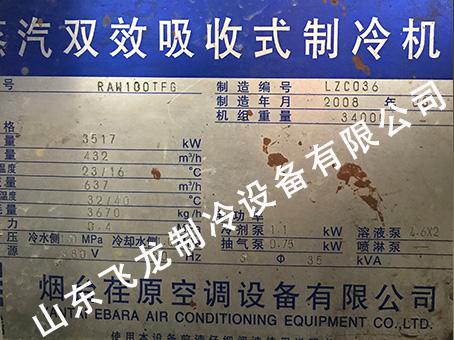 滨州蒸汽型溴化锂维修,溴化锂