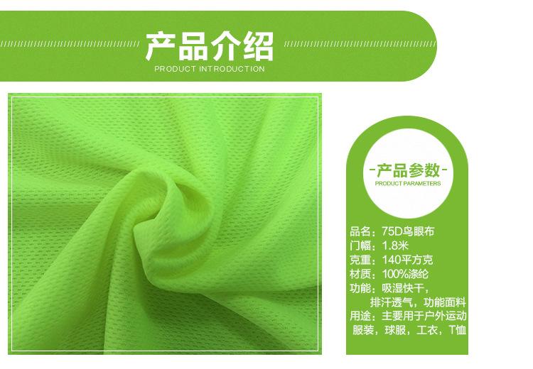 贵州75D鸟眼布制造商,75D鸟眼布