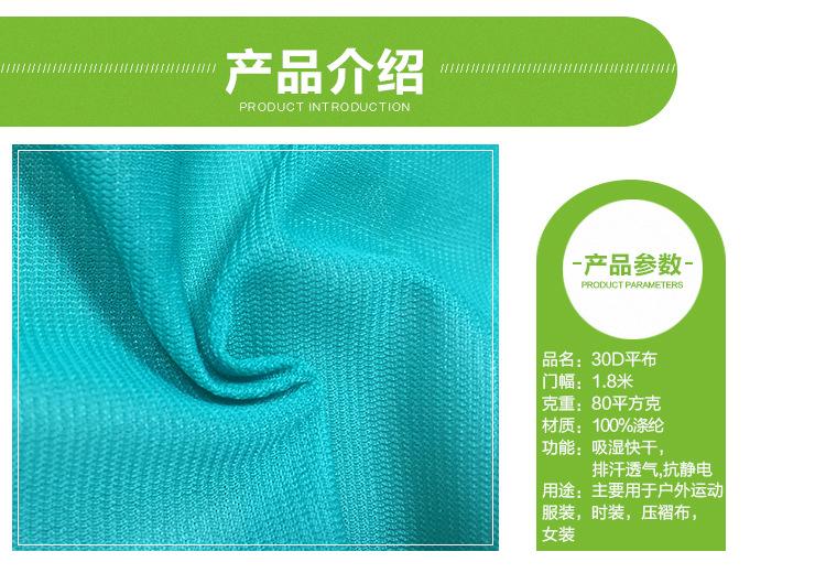 四川30D平布直销价格「松源供应」