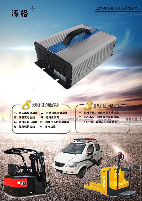 常州电动清洁车智能充电机销售价格,智能充电机