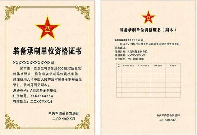 上海裝備承製名錄認證推薦,裝備承製名錄認證