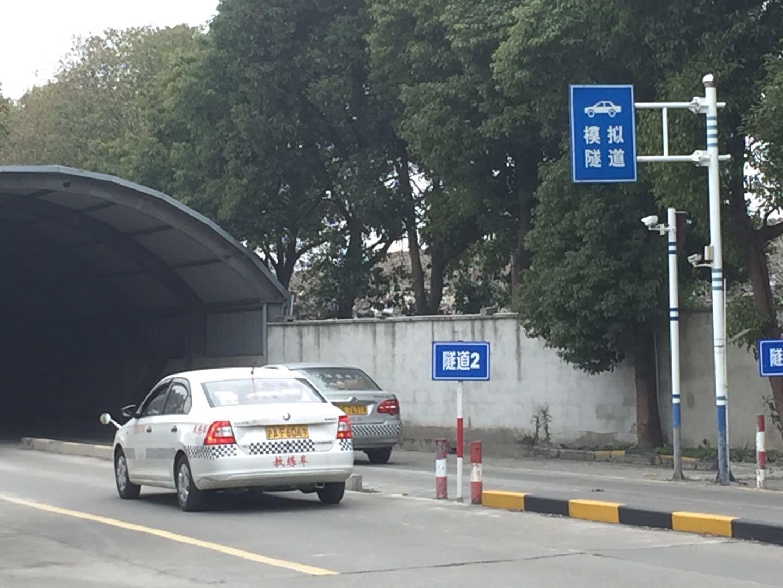 上海马路驾校报价,上海马路驾校