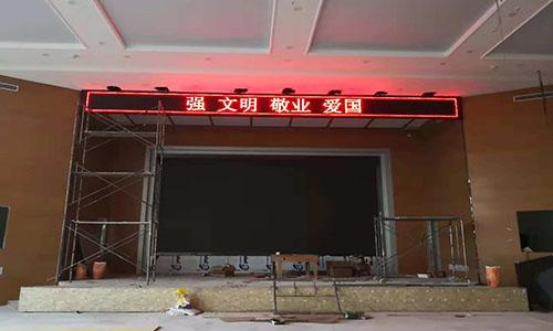 东营双色LED电子屏安装,LED电子屏