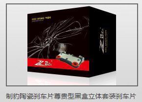 广州乘用车陶瓷刹车片哪家好「淄博中矿供」