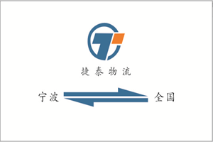 宁波捷泰物流有限公司