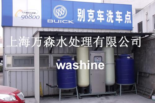 江苏优良洗车水处理设备 万森供应