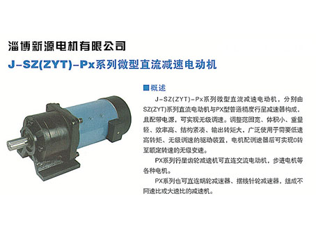 北京行星齿轮减速机厂家,减速机