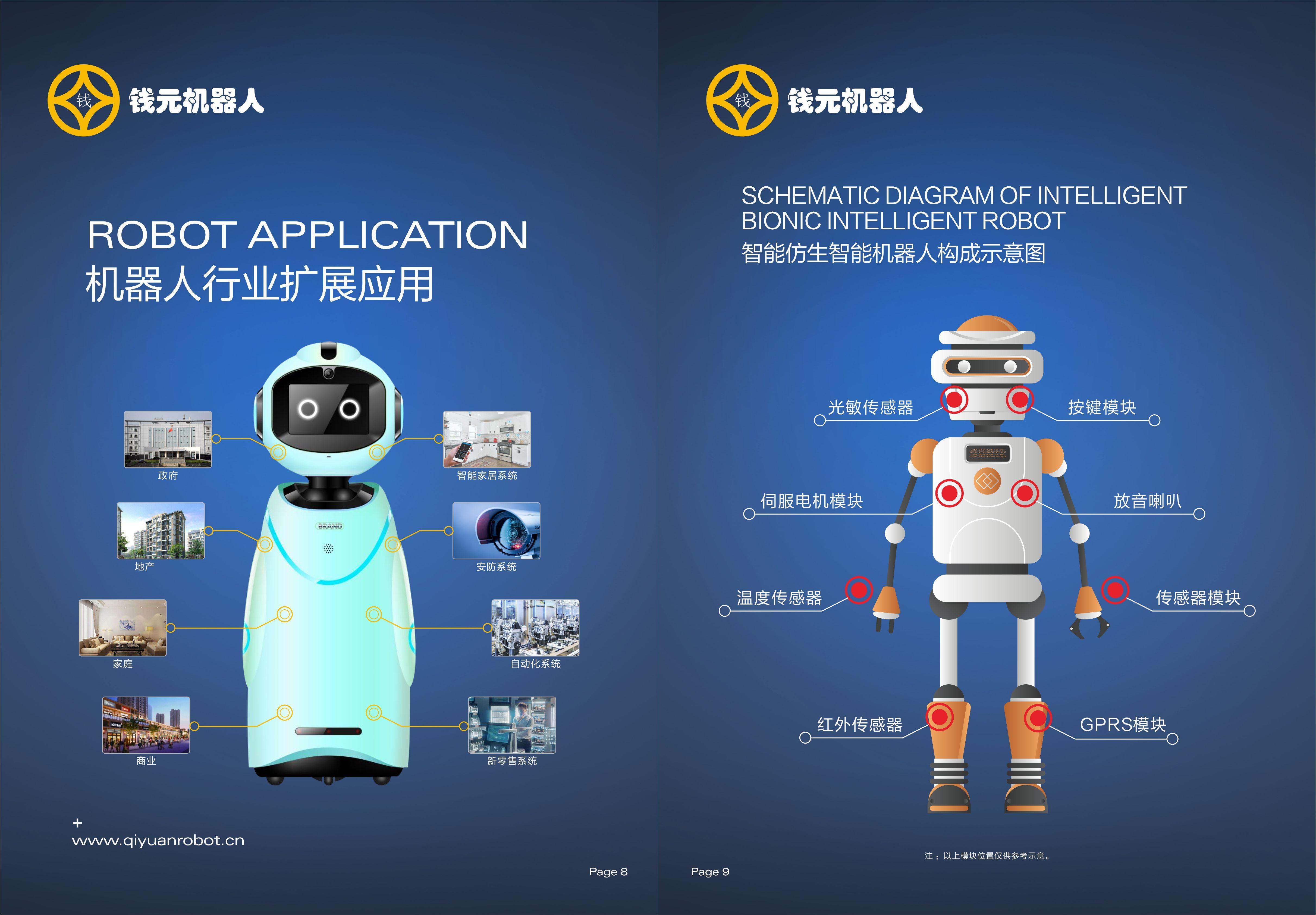 广东巡逻机器人的用途和特点,巡逻机器人