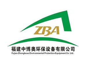 福建中博奥环保设备有限公司