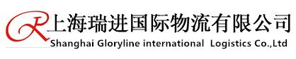 上海瑞進國際物流有限公司