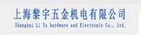 上海黎宇五金机电有限公司