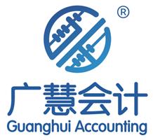 河南广慧会计服务有限公司