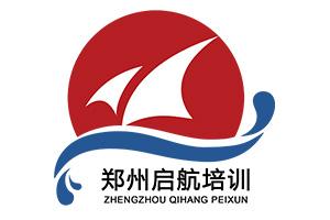 郑州市二七区启航培训学校